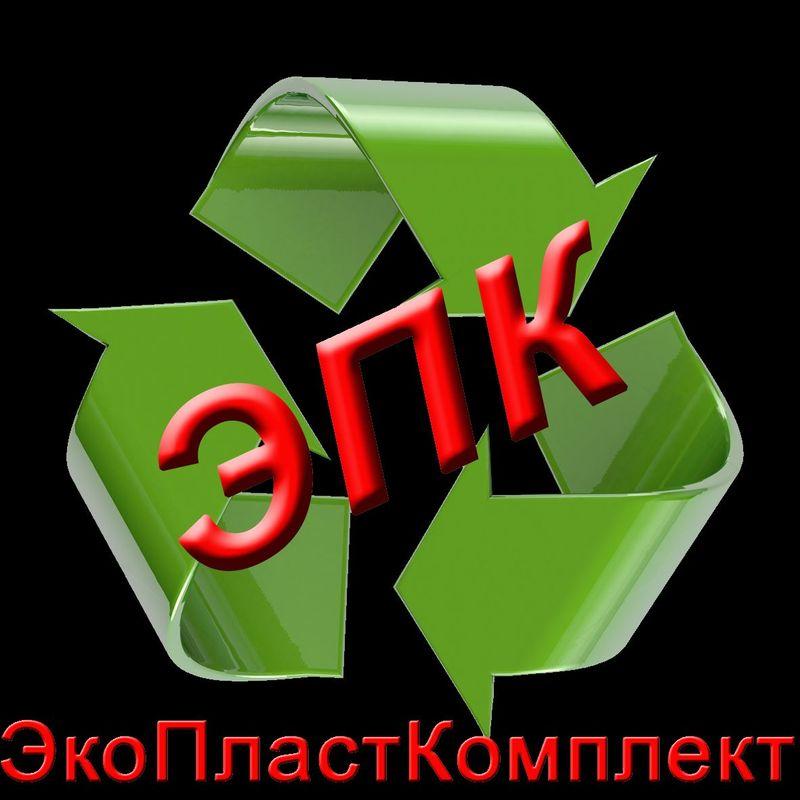 ЭкоПластКомплект (ЭПК)